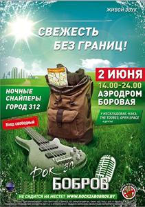 "фестиваль ""Рок за Бобров"""