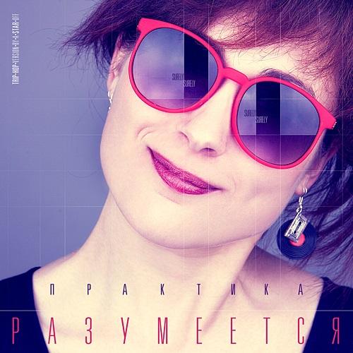 RAZUMEETSYA_COVER_1
