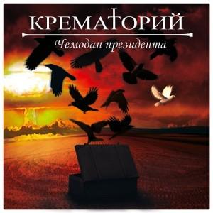 Krematoriy_Chemodan_Presidenta_Cover_1500x1500