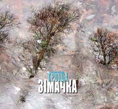 "Троица альбом ""Зiмачка"""