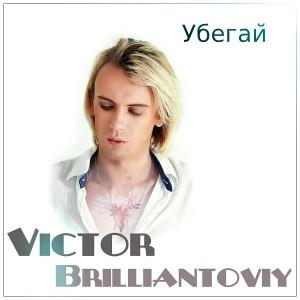 VictorBrilliantoviy