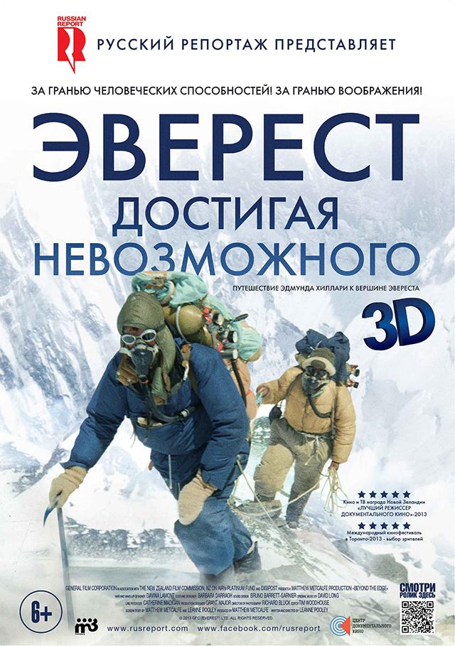 Эверест. Достигая невозможного 3D