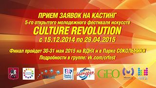 «CULTURE REVOLUTION»
