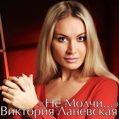 lanevskaya