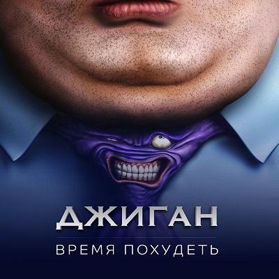 vremya_pohudet