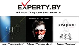 """""""Лучший белорусскоязычный альбом 2014"""""""