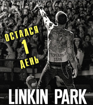 Разогревать публику перед концертом Linkin park будут белорусы Rili Dope