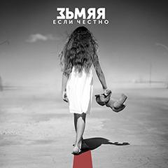 Лонгплей «Если честно» от белорусской группы Зьмяя