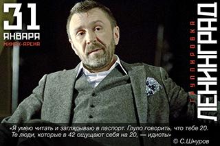 12 мыслей Сергея Шнурова