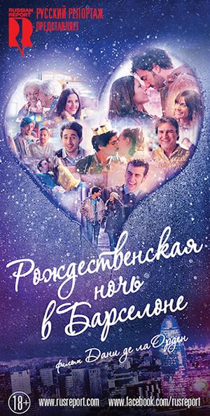 Фильм «Рождественская ночь в Барселоне»/ Barcelona, nit d'hivern/ Barcelona Christmas Night выходит в прокат