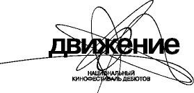 dvijenie_logo