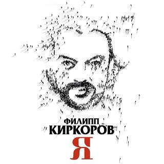 kirkorov