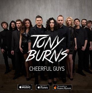 Tony Burns
