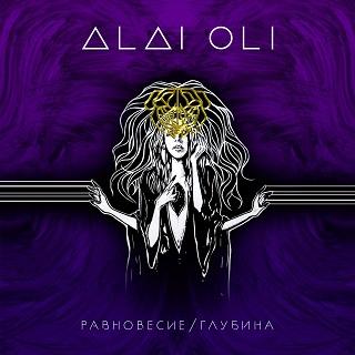 alai_oli_cover