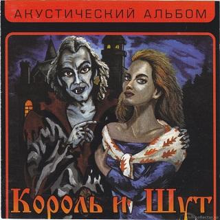 «Акустический альбом» 1999 года занимает в творчестве «Короля и Шута» особое место