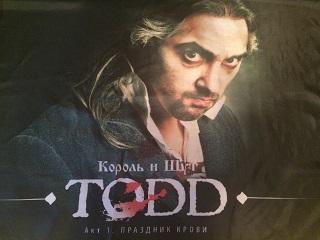 Зонг-опера TODD – последняя большая работа Горшка