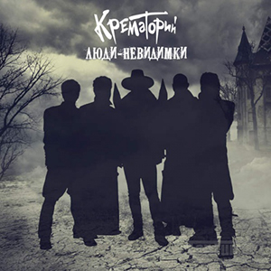 1469092560_krematoriy-lyudi-nevidimki-2016
