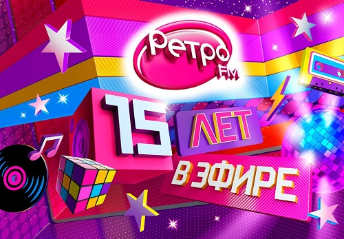 Ретро FM 15 лет