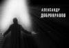 Александр Добронравов Юбилейный концерт