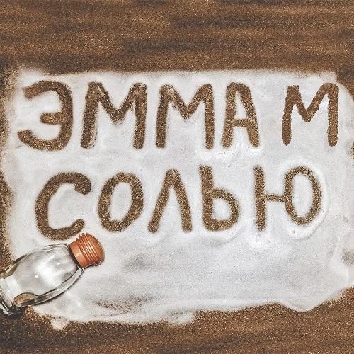 ЭММА М