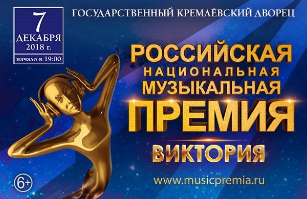 Премия Виктория