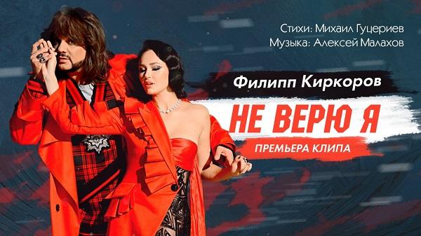 Филипп Киркоров - Не верю я