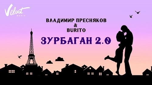 Зурбаган Пресняков Burito