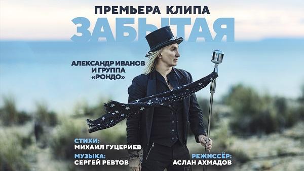 Александр Иванов и группа РОНДО - Забытая