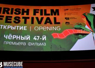 Открытие Недели ирландского кино