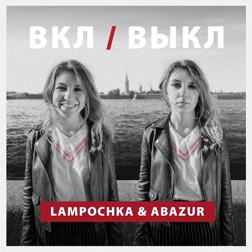 LAMPOCHKA & Abazur