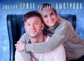 Дмитрий Ермак и Наталия Быстрова