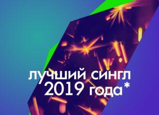 сингл года 2019
