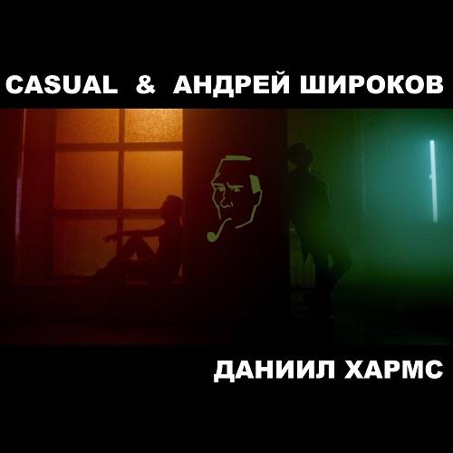 casual и андрей широков