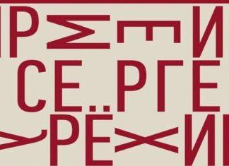 Открыт прием заявок на Премию в области современного искусства имени Сергея Курёхина