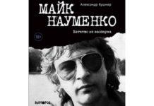 майк науменко