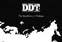 The Starkillers
