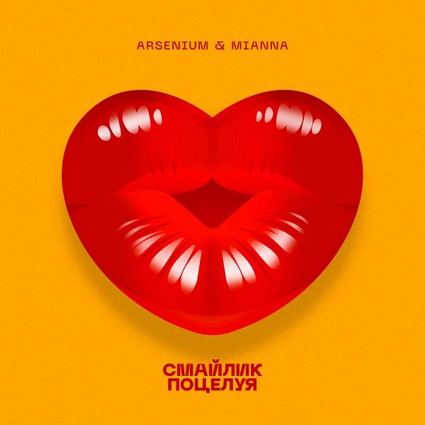 Arsenium и Mianna