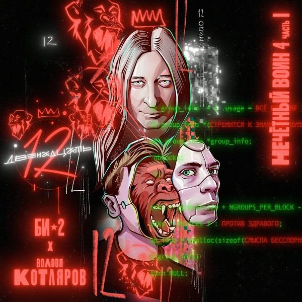 Би-2 feat. Володя Котляров