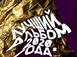 лучший альбом 2020