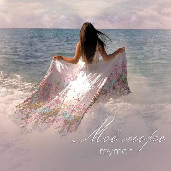 freyman