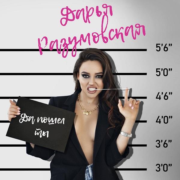 Дарья Разумовская
