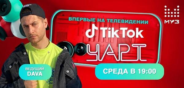 TikTok-чарт на МУЗ-ТВ