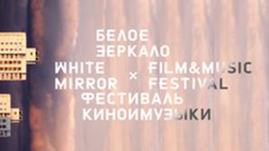 "фестиваль кино и музыки ""Белое зеркало"""