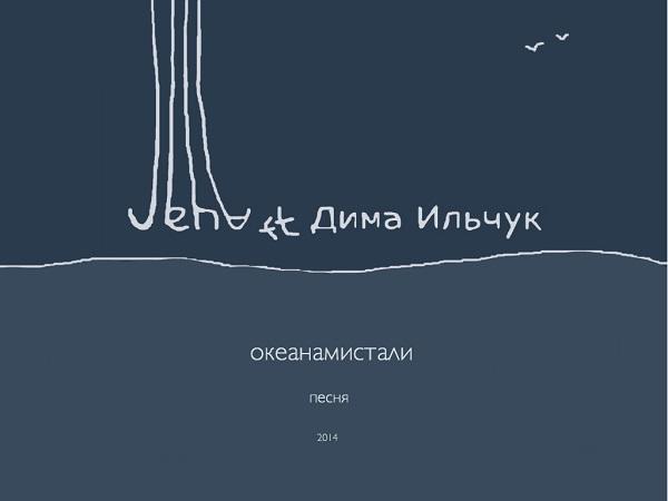 okeani_vena_dima