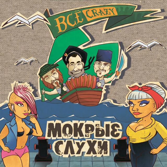 ВСЕ_Crazy