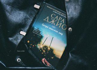 Сара Джио «Среди тысячи лиц»