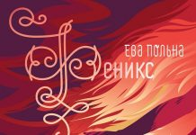 ева польна феникс