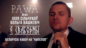 пава_кипелов