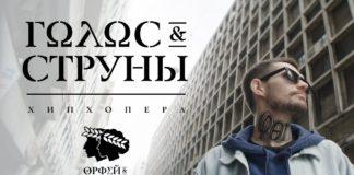 «Голос & Струны»— манифест героя хипхоперы Noize MC«Орфей & Эвридика». Премьера клипа на«Медузе»