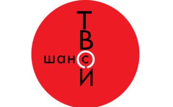 Подведены итоги XIV Московского международного театрального фестиваля «Твой шанс»